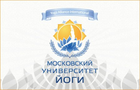 Московскому Университету Йоги выдана лицензия на образовательную деятельность