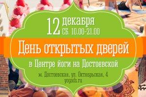 12 декабря в Центре йоги на Достоевской мы ждем гостей! Вход свободный!