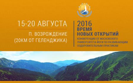 """Конференция """"Время новых открытий 2016"""""""