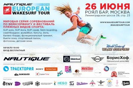 Университет Йоги выступит партнером Йога-направления на международном фестивале European wakesurf tour-2016